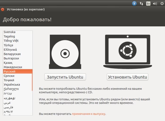 01 установка ubuntu 16.04