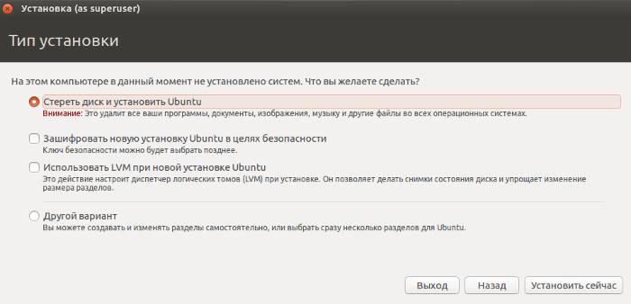 03 Установка Ubuntu 16.04