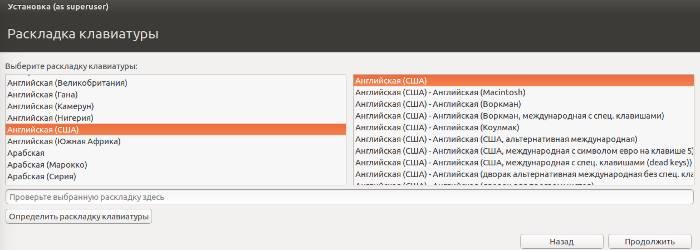 05 Установка Ubuntu 16.04