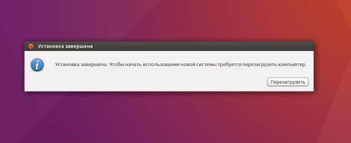 07 Установка Ubuntu 16.04