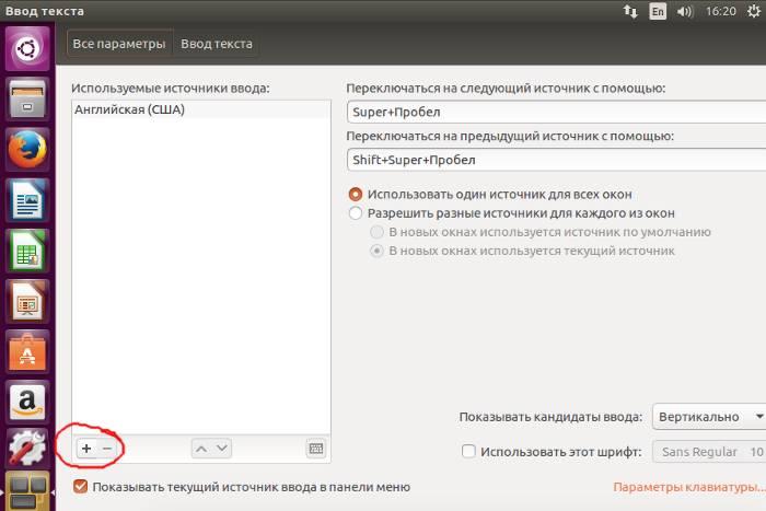 11 Установка Ubuntu 16.04